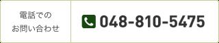 048-810-5475