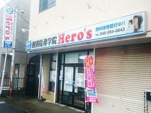 hero'ssouka450.3
