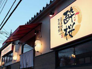 yousakura450.1
