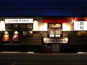 yousakura450.3