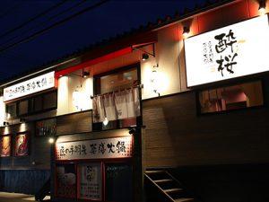 yousakura450.4