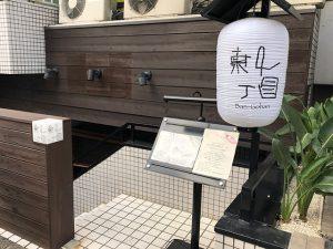 higashi4640.1