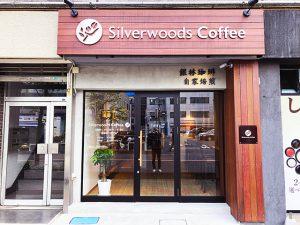 silverwoods640.15