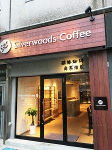 silverwoodscoffee16